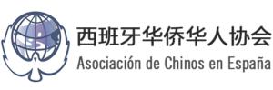 西班牙华侨华人协会